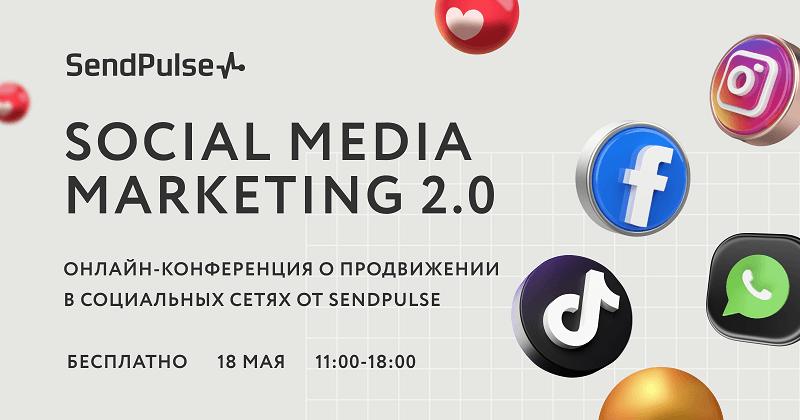 Онлайн-конференция SOCIAL MEDIA MARKETING2.0
