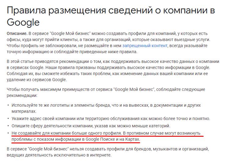 Правила размещения компаний Google