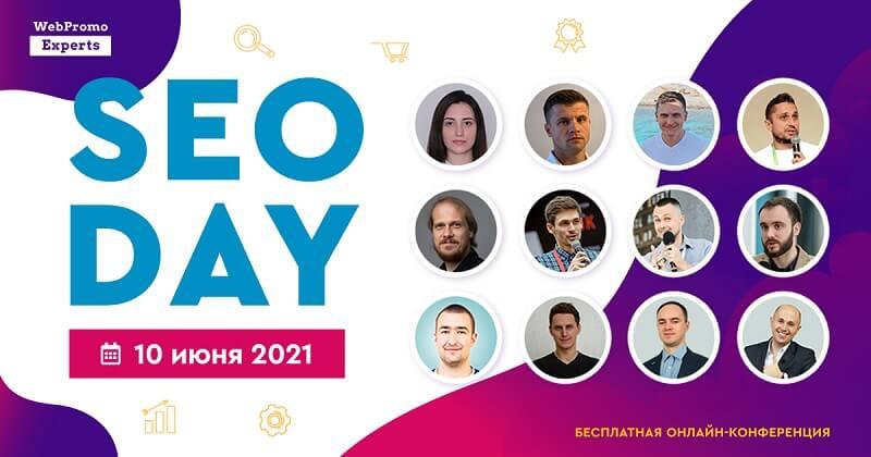 SEO Day — бесплатная онлайн-конференция по SEO оптимизации