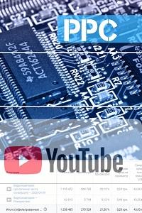 Лидогенерация в YouTube: +296 заявок в B2B-нише