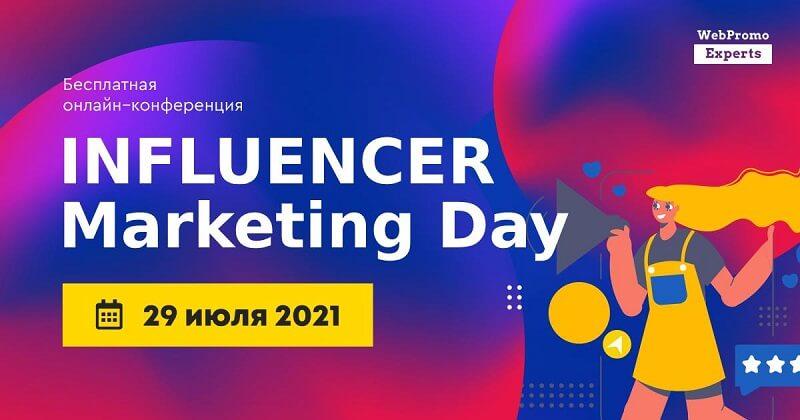 Онлайн-конференция Influencer Marketing Day